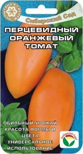 Семена Сибирский сад Томат. Перцевидный оранжевый, 20 штBH-SI0439-WWРаннеспелый сорт для защищенного грунта и пленочных укрытий. Созревание перцевидных оранжевых плодов наступает на 85-90 день после появления всходов.Растение индетерминантное, сильнорослое, высотой 1,5-1,6 м. Нуждается в пасынковании и подвязке куста. В кисти формируется 5-7 красивых длинных плодов. Первое соцветие закладывается над 5-7 листом. Плоды выровненные, перцевидной формы, оранжевые, крупные и мясистые, массой 150-170 г. Устойчивы к растрескиванию, хорошо переносят транспортировку и достаточно долго хранятся без потери товарных качеств. Мякоть превосходного вкуса, нежная, сочная, с повышенным содержанием каротина. Плоды прекрасно подходят для консервирования и потребления в свежем виде. Сорт устойчив к целому комплексу болезней. Урожайность - до 17 кг/м2.