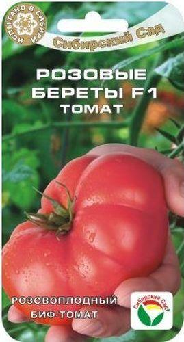 Семена Сибирский сад Томат. Розовые береты, 15 штBH-SI0439-WWНовый раннеспелый гибрид. От всходов до начала созревания всего 95-100 дней. Красивые, слегка ребристые, плоско-округлые плоды ассоциируются с нарядными розовыми беретами, обладают внушительным весом до 300 г и высокими вкусовыми качествами, плотной розовой мякотью. Растение детерминантное, высотой 80-120 см. Первое соцветие закладывается над 5-7 листом. Гладкие, насыщенно-розовые плоды, без зеленого пятна у основания, массой 200-300 г характеризуются высокой товарностью и хорошей лежкостью. Идеально подходят для салатов и консервирования. Гибрид достаточно устойчив к основным заболеваниям томатов. Рекомендуется для выращивания в открытом грунте и теплицах. Потенциальная урожайность до 16 кг/м2.