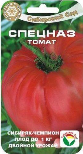 Семена Сибирский сад Томат. Спецназ, 20 шт790009Сорт специального назначения от сибирских селекционеров - фактически двойной урожай за сезон! Плоды первого урожая особо крупного размера, весом до 1 кг, способны накормить вкусным салатом целую семью! Сорт среднеспелый, светолюбивый, хорошо плодоносит в открытом грунте, не любит теплиц. Урожайность до 10 кг/м2.Растение среднерослое, высотой до 1,5 м. Плоды гладкие, округло-плоские, красно-малинового цвета, плотные, с сахаристой мякотью и малым количеством семян, устойчивые к растрескиванию. Первый урожай из плодов массой 0,5-1 кг собирают до 1 августа. Второй урожай из 20-30 томатов среднего размера-до конца сентября.Сорт отзывчив к поливу и регулярным подкормкам комплексными удобрениями, чувствителен к недостатку бора и калия в почве.