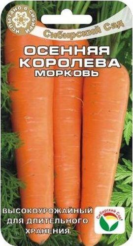 Семена Сибирский сад Морковь. Осенняя КоролеваCAD300UBECВысокоурожайный, для длительного хранения. Замечательный высокоурожайный сорт для переработки, длительного хранения и употребления моркови в свежем виде! Позднеспелый. Корнеплоды крупные, цилиндрические типа флакке, в нижней части слегка конической формы, насыщенно-оранжевого цвета, длиной до 25см., выровненные, гладкие, средней массой 150-200гр. Мякоть нежная, сочная, с высоким содержанием каротина.