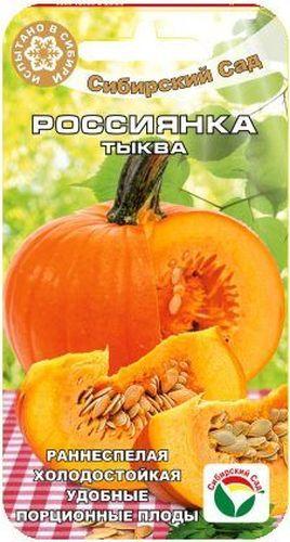 Семена Сибирский сад Тыква. РоссиянкаK100Сорт раннеспелый (90-100 дней от появления всходов до созревания плодов). Растение средне-плетистое. Плоды чалмовидные, гладкие, красно-оранжевого цвета, массой 1,5-2,0 кг. Мякоть ярко-оранжевая, толстая (толщиной 4-6 см), рассыпчатая, очень нежная, сладкая, с дынным ароматом. Сорт отличается высокой урожайностью, транспортабельностью, лежкостью и холодостой-костью. Посев семян на рассаду или в открытый грунт. Рассаду высаживают в возрасте 20-25 дней. Семена высевают в грунт в лунки по 2-3 шт., на глубину 3-5 см. После появления всходов проводят прореживание. На растении оставляют первые 3-4 завязи, затем верхушку прищипывают.