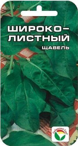 Семена Сибирский сад Щавель. Широколистный, 1 г790009Раннеспелый урожайный сорт. Листья нежные, овально-удлиненной формы, светло-зеленого цвета, гладкие, крупные. Отличается высоким содержанием витаминов и морозоустойчивостью. Устойчив к стеблеванию.Щавель высевают ранней весной непосредственно в почву рядовым способом, с междурядьями в 25-30 см. Уход за посевами заключается в рыхлении, поливе, удалении семенных стеблей и подкормке. К срезке листьев приступают, когда листья достигнут длины 10 см, и ведут ее с интервалом в 2-2,5 недели. За 20-25 дней до конца вегетации срезку прекращают.