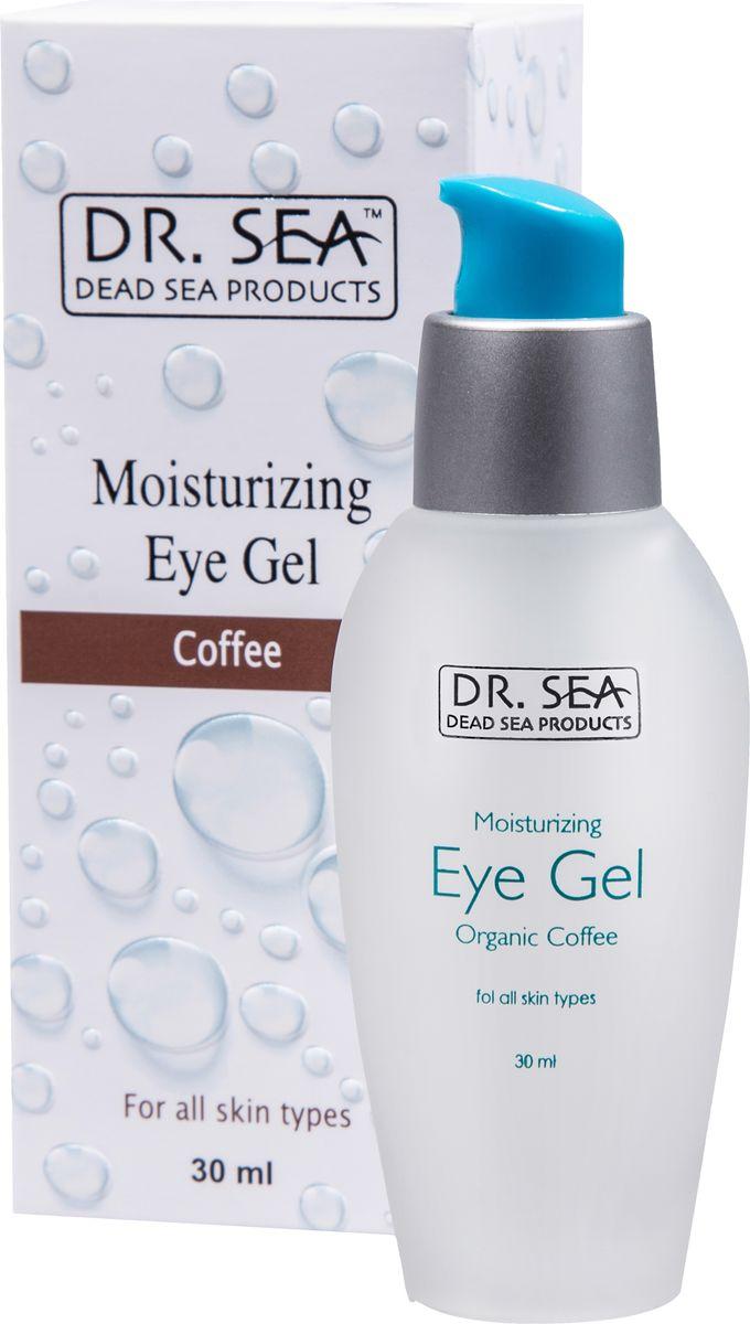 Dr.Sea Увлажняющий гель для глаз с кофеином, 30 мл219Гель Dr. Sea устраняет отечность и осветляет темные круги под глазами. Благодаря содержанию минералов Мертвого моря и кофеину он эффективно восстанавливает и глубоко увлажняет нежную кожу вокруг глаз, придает ей эластичность и упругость, укрепляет капилляры, стимулирует микроциркуляцию, уменьшает выраженность имеющихся сосудистых звездочек и предупреждает появление новых.Способ применения: нанесите гель тонким слоем на чистую кожу области вокруг глаз, легко похлопывая подушечками пальцев. Рекомендуется использовать не более 3 раз в неделю утром или вечером.Основу косметики Dr. Sea составляют минералы, грязи и органические вытяжки Мертвого моря, а также натуральные растительные экстракты. Косметические средства Dr. Sea разрабатываются и производятся исключительно на территории Израиля в новейших технологических условиях, позволяющих максимально раскрыть и сохранить целебные свойства природных компонентов. Ни в одном из препаратов не содержится парааминобензойная кислота (так называемый парабен), а в составе шампуней и гелей для душа не используется Sodium Lauryl Sulfate. Уникальность минеральной косметики Dr. Sea состоит в том, что все компоненты, входящие в рецептуру, натуральные. Сочетание минералов, грязи, соли и других натуральных составляющих, усиливают целебное действие и не дают побочных эффектов.Характеристики:Объем: 30 мл. Производитель: Израиль. Товар сертифицирован.