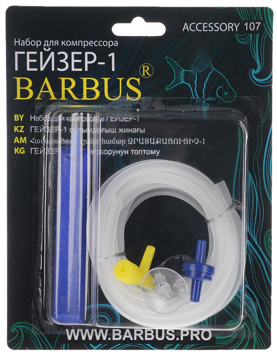 Набор для компрессора Barbus Гейзер-1, 6 предметов0120710Набор для компрессора Barbus Гейзер-1 состоит изшланга, распылителя, краника, обратного клапана и двух присосок. Набор выполнен из высококачественных материалов и предназначен для поддержания кислородного баланса в воде.