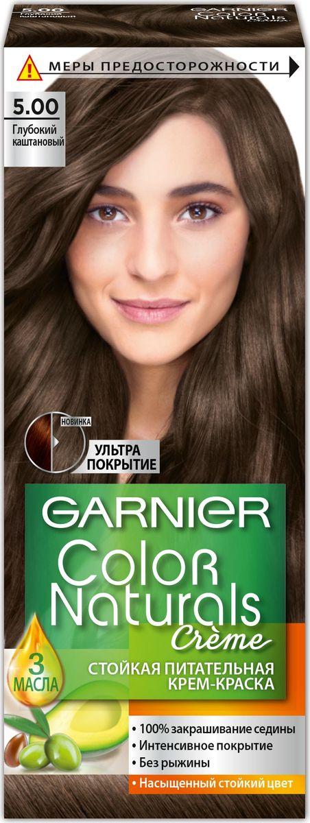 Garnier Стойкая питательная крем-краска для волос Color Naturals, оттенок 5.00, Глубокий каштановыйC5751600Крем-краска Garnier Color Naturals содержит масла оливы, авокадо и карите, которые питают волосы во время окрашивания. В результате цвет получается насыщенным и стойким, а волосы становятся мягкими и шелковистыми. 100% закрашивание седины. Интенсивное покрытие. Без рыжины. В состав упаковки входит: 1 флакон с молочком-проявителем (60 мл); 1 тюбик с крем-краской (40 мл); 1 крем-уход после окрашивания (10 мл); 1 инструкция и 1 пара перчаток.