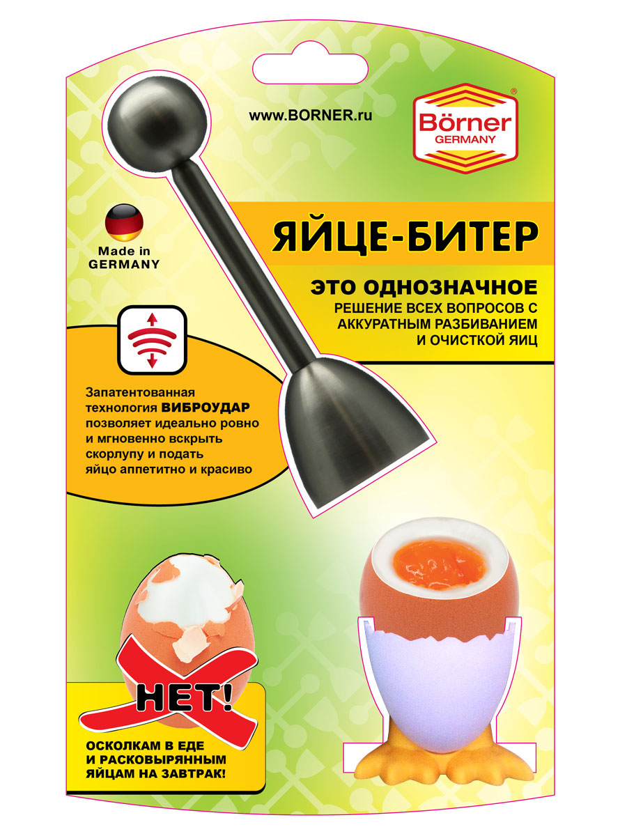 Кухонный набор Borner Яйце-Битер54 009312Яйца применяются в кулинарии повсеместно. Используете ли вы сырые, вареные вкрутую или всмятку - проблема всегда одна: как разбить или почистить яйцо быстро и аккуратно. Как почистить яйцо так, чтобы и скорлупа не попала в еду, и подать на стол было красиво, и кушать ложкой удобно? Яйце-битер - это настоящий прорыв и решение раз и навсегда всех вопросов с аккуратным разбиванием и чисткой яиц. Этот прибор прост и удобен, как все гениальное. Запатентованный метод разрезания скорлупы по тонкой линии с помощью ударной волны - основа создания этого незаменимого кухонного девайса. Наслаждайтесь последним изобретением немецкого завода Borner.Нет тягомотному отковыриванию скорлупы за завтраком и обломкам скорлупы в тесте или яичнице!