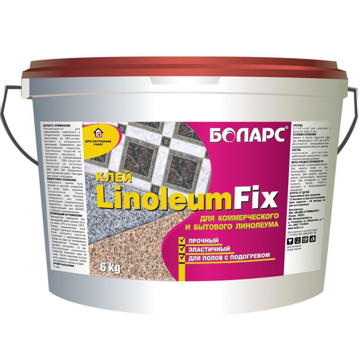Клей Боларс Linoleumfix, 6 кг531-301Боларс Linoleumfix - универсальный клей для внутренних работ с широким диапазоном применения. Предназначен для приклеивания на впитывающие основания гомогенного и гетерогенного коммерческого линолиума на ПВХ-основе, бытового и натурального линолеума, текстильных покрытий на вспененной, ворсовой или тканой основе. Подходит для использования в системе теплый пол. Рекомендуется для бетонных оснований, цементных и гипсопесчаных стяжек, фанеры, ДВП, ДСП. Состав: акриловая дисперсия, вода, карбонатный наполнитель, технологические добавки.Цвет: светло-бежевый.Время укладки: 20 минут.Время просушки: 5-20 минут.Время высыхания: 48 часов.pH: 8,0-9,0.Расход: 0,4-0,5 кг/м2.Адгезия: не менее 0,6 МПа.Морозостойкость при транспортировке: 5 циклов.Температура проведения работ: 6 +15°С +30°С.Температура эксплуатации: +5°С +60°С.Гарантийный срок хранения - 12 месяцев со дня изготовления, в оригинальной невскрытой упаковке изготовителя.Срок годности - 24 месяца со дня изготовления, в оригинальной невскрытой упаковке изготовителя.