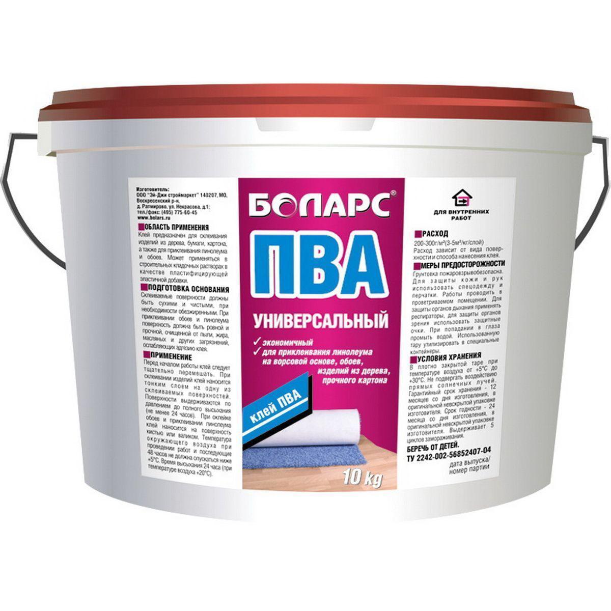 Клей ПВА Боларс, универсальный, 10 кгTD 0033Клей ПВА Боларс предназначен для приклеивания на впитывающие основания гетерогенного линолеума, ковролина, паркета, обоев, бумаги, картона, стеклохолста, стеклообоев. Может применяться в качестве пластифицирующей добавки для строительных растворов. Цвет: белыйВремя высыхания: 24 часа.Эксплуатация склеиваемых поверхностей: 24 часа.pH: 5,5-7,0.Расход: 200-300 г/м2.Адгезия: не менее 0,5 МПа.Морозостойкость при транспортировке: 5 циклов.Температура проведения работ6 +5°С +30°С.Температура эксплуатации: +5°С +40°С.Беречь от воздействия тепла, прямых солнечных лучей и влаги. НЕ ЗАМОРАЖИВАТЬ!Гарантийный срок хранения – 12 месяцев со дня изготовления, в оригинальной невскрытой упаковке изготовителя.Срок годности – 24 месяца со дня изготовления, в оригинальной невскрытой упаковке изготовителя.