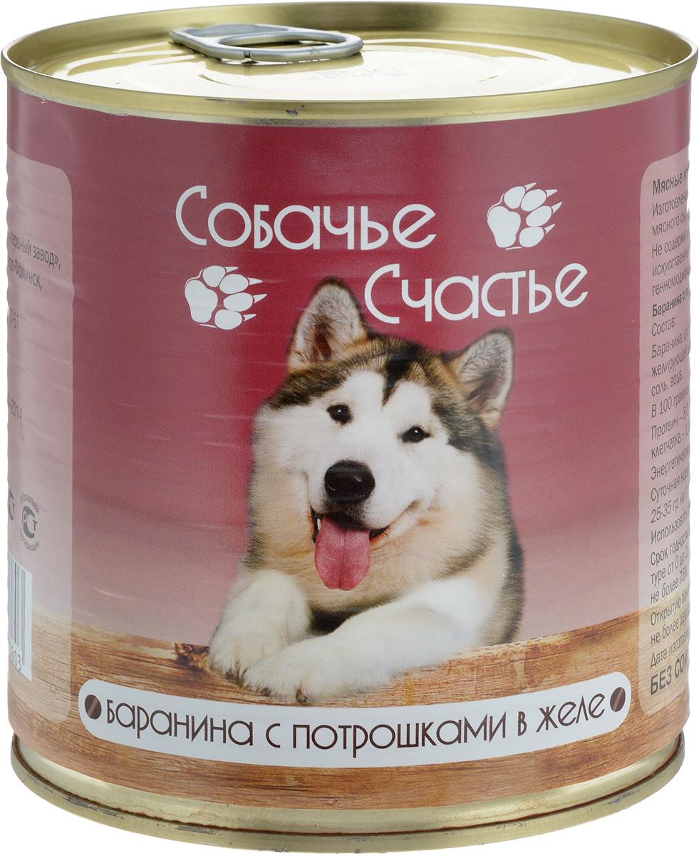 Консервы для собак Собачье Счастье, баранина с потрошками в желе, 750 г00-00001448Мясные консервы для кошек Собачье Счастье изготовлены из натурального российского мясного сырья. Не содержат сои, ароматизаторов, искусственных красителей, генномодифицированных ингредиентов. Корм полностью удовлетворяет ежедневные энергетические потребности животного и обеспечивает оптимальное функционирование пищеварительной системы.Товар сертифицирован.