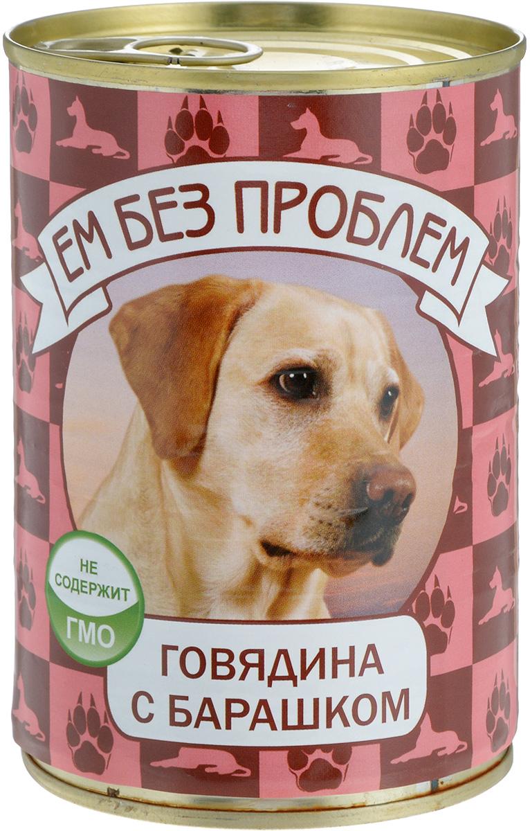 Консервы для собак Ем без проблем, говядина с барашком, 410 г0120710Мясные консервы для собак Ем без проблем изготовлены из натурального российского мяса. Не содержат сои, консервантов, красителей, ароматизаторов и генномодифицированных ингредиентов. Корм полностью удовлетворяет ежедневные энергетические потребности животного и обеспечивает оптимальное функционирование пищеварительной системы. Консервы Ем без проблем рекомендуется смешивать с кашами и овощами.Товар сертифицирован.