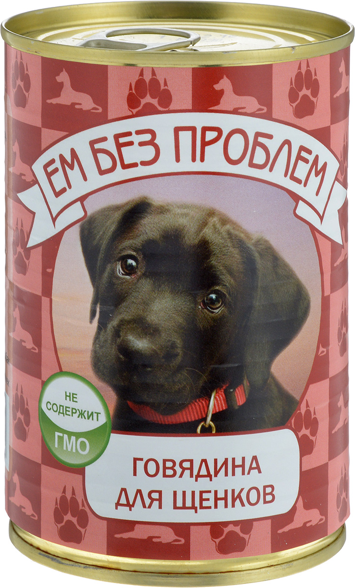 Консервы Ем без проблем, для щенков, говядина, 410 г00-00001430Мясные консервы для собак Ем без проблем изготовлены из натурального российского мяса. Не содержат сои, консервантов, красителей, ароматизаторов и генномодифицированных ингредиентов. Корм полностью удовлетворяет ежедневные энергетические потребности животного и обеспечивает оптимальное функционирование пищеварительной системы. Консервы Ем без проблем рекомендуется смешивать с кашами и овощами.Товар сертифицирован.