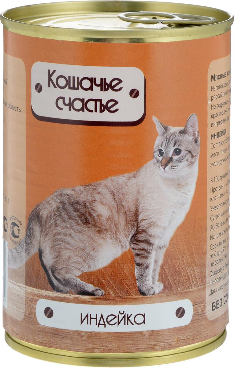 Консервы для кошек Кошачье Счастье, с индейкой, 410 г0120710Мясные консервы для кошек Кошачье Счастье изготовлены из натурального российского мясного сырья. Не содержат сои, искусственных красителей, генномодифицированных ингредиентов. Корм полностью удовлетворяет ежедневные энергетические потребности животного и обеспечивает оптимальное функционирование пищеварительной системы.Товар сертифицирован.