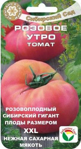 Семена Сибирский сад Томат. Розовое утро, 20 штCLP446Среднеспелый высокопродуктивный сорт сибирских селекционеров с крупными розовыми плодами массой до 500 г, одновременно плотными и нежными на вкус. Послевкусие сахарной бессемянной мякоти оставит приятные ощущения после трапезы и придаст хорошее настроение на целый день. Характерная особенность сорта - отличная завязываемость, хорошая лежкость и устойчивость к растрескиванию плодов. Рекомендуется для выращивания в защищенном и открытом грунте. Растение среднерослое, детерминантное, высотой 130-160 см. Плоды плоскоокруглые, весом до 500 г, очень вкусные, отлично дозариваются без потери вкусовых качеств. Урожайность сорта 5-6 кг с растения. Сорт отзывчив к поливу и регулярным подкормкам комплексными удобрениями, чувствителен к недостатку бора и калия в почве. При необходимости защиты от фитофтороза и альтернариоза рекомендуется проводить профилактические обработки томатов.