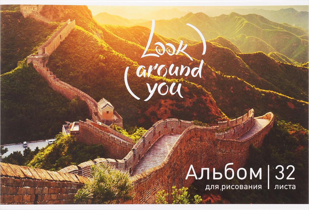 ArtSpace Альбом для рисования Look Around You Китайская стена 32 листа0703415Альбом для рисования ArtSpace Look Around You будет вдохновлять вашего ребенка на творческий процесс.Альбом изготовлен из белоснежной бумаги с яркой обложкой из плотного картона. Внутренний блок альбома состоит из 32 листов, соединенных скрепками. Высокое качество бумаги позволяет рисовать в альбоме различными типами красок, фломастерами, цветными и черно-графитными карандашами, гелевыми ручками. Занимаясь изобразительным творчеством, ребенок тренирует мелкую моторику рук, становится более усидчивым и спокойным.
