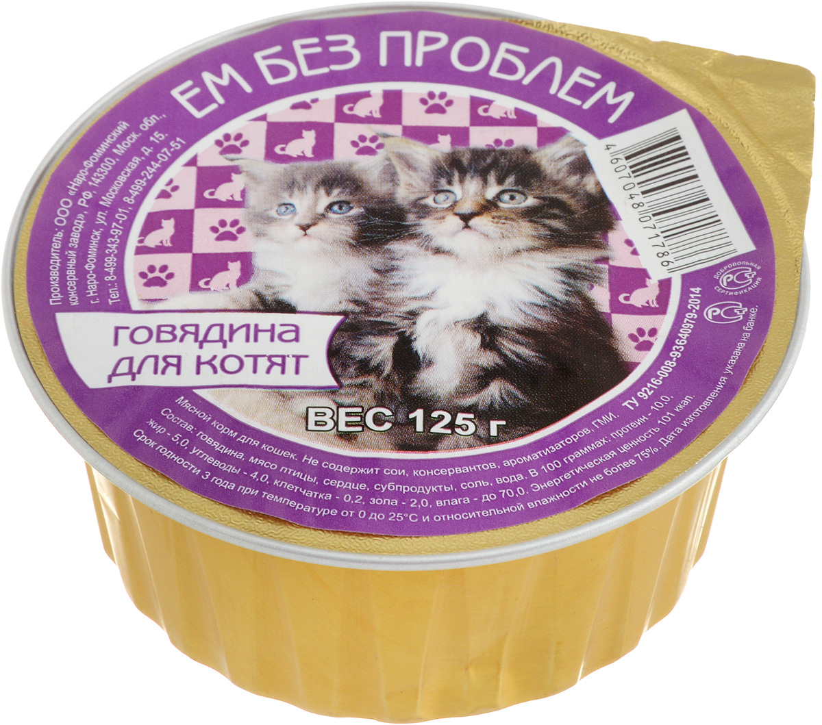 Консервы для котят Ем без проблем, с говядиной, 125 г0120710Консервы для котят Ем без проблем изготовлены из натурального российского мяса. Не содержат сои, консервантов, ароматизаторов и генномодифицированных продуктов. Консервы для котят представляют собой натуральный и абсолютно безвредный продукт, созданный с учетом потребностей маленького питомца. В сыром корме содержится только свежее мясо без вредных добавок. Благодаря натуральному составу консервированным кормам свойственно насыщение натуральными белками, которые нужны вашему щенку на этапе взросления и физического развития.Состав: говядина, мясо птицы, сердце, субпродукты, мука, соль. Пищевая ценность: протеин 10%, жир 5%, углеводы 4%, клетчатка 0,2%, зола 2%, влага до 70%.Вес: 125 г.Товар сертифицирован.