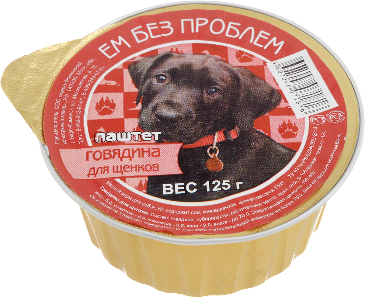 Консервы для щенков Ем без проблем, с говядиной, 125 г0120710Консервы для щенков Ем без проблем изготовлены из натурального российского мяса. Не содержат сои, консервантов, ароматизаторов и генномодифицированных продуктов. Консервы для щенков представляют собой натуральный и абсолютно безвредный продукт, созданный с учетом потребностей маленького питомца. В сыром корме содержится только свежее мясо без вредных добавок. Благодаря натуральному составу консервированным кормам свойственно насыщение натуральными белками, которые нужны вашему щенку на этапе взросления и физического развития.Состав: говядина, субпродукты, растительное масло, мука, соль.Пищевая ценность: протеин 12%, жир 5%, углеводы 4%, клетчатка 0,2%, зола 2%, влага до 70%.Вес: 125 г.Товар сертифицирован.
