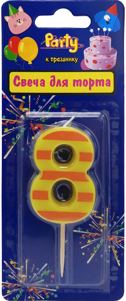 Action! Свеча-цифра для торта 8 лет цвет желтый оранжевый