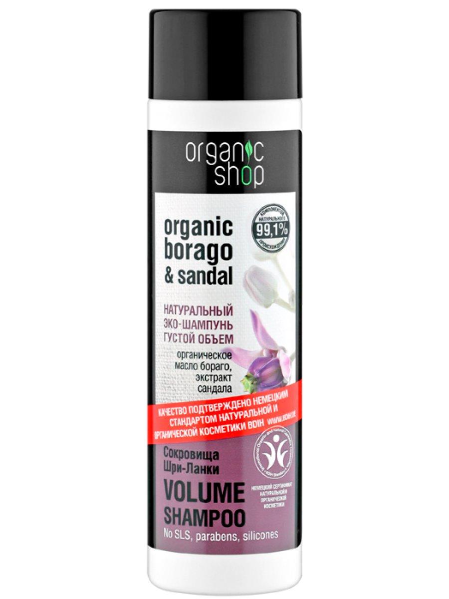 Organic Shop Шампунь для волос Сокровища Шри-Ланки, густой объем, 280 млFS-36054Шампунь для волос Organic Shop Сокровища Шри-Ланки - густые соблазнительные волосы, восхищающие своим невероятным блеском и силой, это настоящее сокровище, доступное вам. Благодаря органическим маслам сандала, бораго и мыльного ореха волосы наполняются питательными веществами, обретая объем, прочность и эластичность.Не содержит силиконов, SLS , парабенов, синтетических отдушек и красителей, синтетических консервантов.Товар сертифицирован.