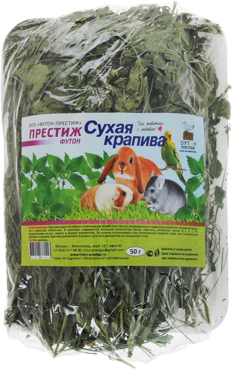 Лакомство для грызунов Футон - Престиж Сухая Крапива, 50 г0120710Лакомство Футон - Престиж Сухая Крапива состоит из натуральной сушеной крапивы. Крапива является одним из самых полезных растений. Она крайне необходима для максимально правильного развития, как молодых, так и взрослых животных. Крапива богата большим количеством белка, каротина, витаминов, органических кислот, макро и микроэлементов. Крапива используется как полноценный травяной корм, так и в виде витаминной добавки к кормам. Крапива добавляется в рацион для всех видов грызунов и птиц. Вес: 50 г.