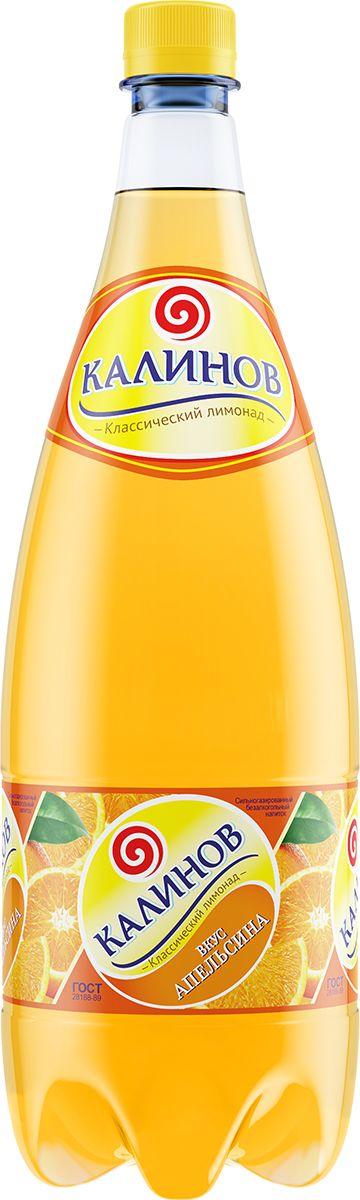 Калинов Лимонад Апельсин, 1,5 л0120710Классические лимонады на основе артезианской воды Калинов Родник производятся на высококачественном вкусо-ароматическом сырье и обладают ярко выраженными прохладительными свойствами. Для приготовления лимонадов Калинов используются классические рецептуры, соответствующие требованиям ГОСТа. Благодаря пониженному содержанию сахара все напитки серии являются низкокалорийными. Они производятся без применения цикламатов и сахарина, что значительно усиливает их диетические свойства.