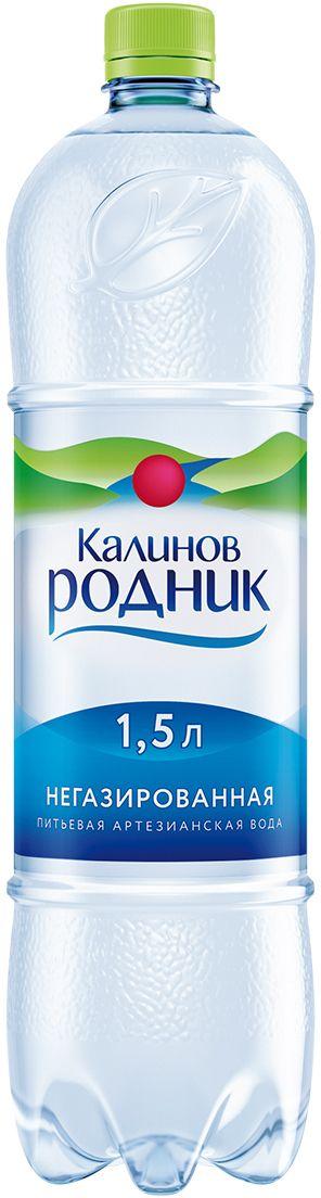 Калинов Родник питьевая артезианская негазированная вода, 1,5 л0120710Чистая от природы и бережно сохраненная на современном производстве минеральная артезианская вода Калинов Родник – бесспорный эталон качества. Калинов родник - это удобная в использовании, по-настоящему вкусная и полезная вода. Пейте и получайте удовольствие!
