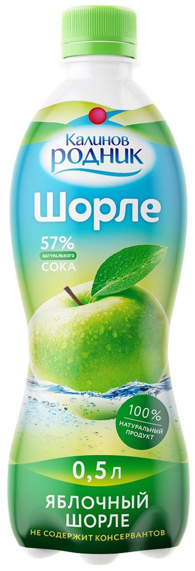 Калинов Лимонад Яблочный шорле, 0,5 л0120710Газированный напиток Шорле изготовлен из природной минеральной воды Калинов родник и более чем 50% натурального яблочного или вишневого сока. Наслаждаясь приятным и насыщенным вкусом напитка, вы можете не беспокоиться о своей фигуре, поскольку Шорле содержит значительно меньше калорий и сахара, чем сок. 100% натуральный продукт произведен без добавления консервантов, красителей и ароматизаторов, поэтому будет полезен как взрослым, так и детям. Этот напиток моментально поможет освежиться, утолить жажду и зарядиться новыми идеями. Шорле - наслаждение в каждом глотке! Рекомендовано к употреблению с 5 лет.