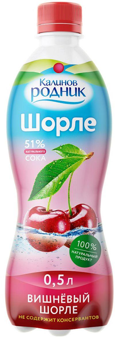 Калинов Лимонад Вишневый шорле, 0,5 л0120710Газированный напиток Шорле изготовлен из природной минеральной воды Калинов родник и более чем 50% натурального яблочного или вишневого сока. Наслаждаясь приятным и насыщенным вкусом напитка, вы можете не беспокоиться о своей фигуре, поскольку Шорле содержит значительно меньше калорий и сахара, чем сок. 100% натуральный продукт произведен без добавления консервантов, красителей и ароматизаторов, поэтому будет полезен как взрослым, так и детям. Этот напиток моментально поможет освежиться, утолить жажду и зарядиться новыми идеями. Шорле - наслаждение в каждом глотке! Рекомендовано к употреблению с 5 лет.