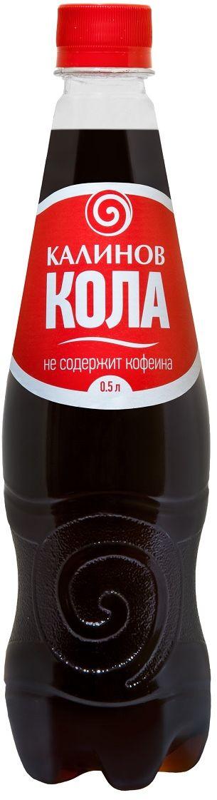 Калинов Кола кола без кофеина, 0,5 л4607050694379Мы любим Колу с самого детства. Но если раньше нам хотелось просто наслаждаться ее насыщенным вкусом, то теперь для нас становится важным, чтобы она еще и не причиняла вреда организму. Калинов Кола - это та же темная шипучая газировка, к которой мы привыкли, но без кофеина. Пол-литровую бутылочку с напитком удобно взять с собой на прогулку, а 1,5-литровой бутылки хватит на всю семью. Пейте с удовольствием!