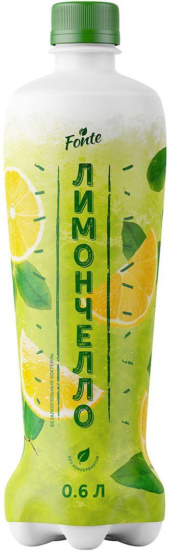 Fonte Лимончелло, 0,6 л0120710Компания Фонте Аква и Бренд Fonte приглашают вас погреться в золотых лучах Сицилийского полуденного солнца и насладиться новым вкусом коктейля – Лимончелло. Чтобы ощутить всю гамму ярких вкусов коктейля – Лимончелло, его нужно пить охлажденным, с добавлением льда и дольки сочного лимона.