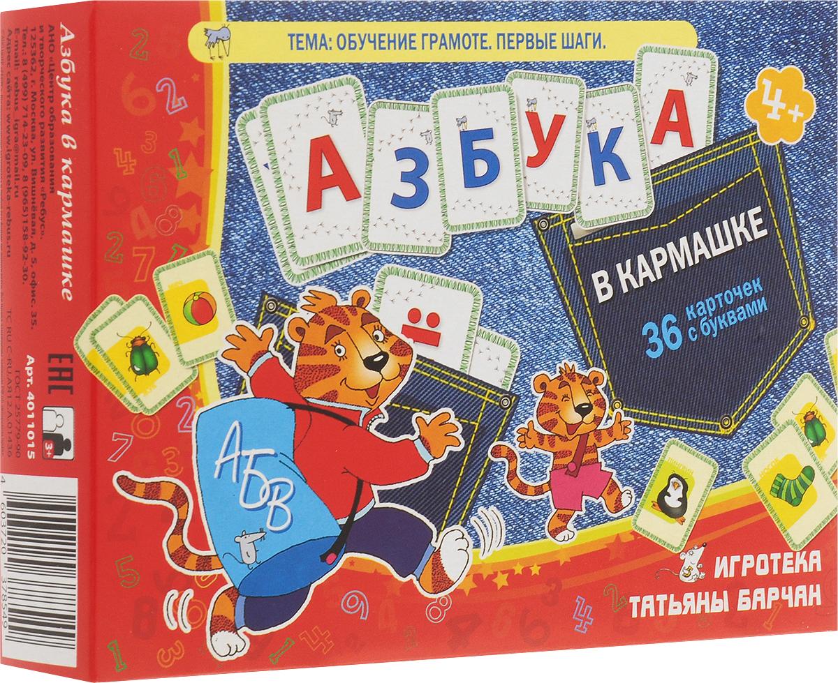 Игротека Татьяны Барчан Обучающая игра Азбука в кармашке игротека татьяны барчан обучающая игра логические домики