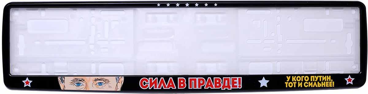 Рамка для номера Концерн Знак Путин. Сила в правде!, цвет: черныйAFC-08Рамка для номера. Предназначена для крепления государственного регистрационного знака. Материал основания - полипропилен, материал лицевой панели ABS-пластик.