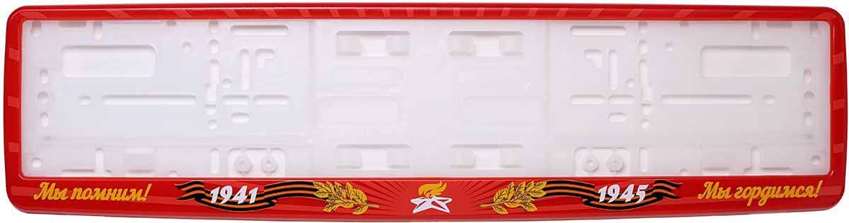 Рамка для номера Концерн Знак 9 мая - Мы помним! Мы гордимся!, цвет: красный06039A3320Рамка для номера. Предназначена для крепления государственного регистрационного знака. Материал основания - полипропилен, материал лицевой панели ABS-пластик.