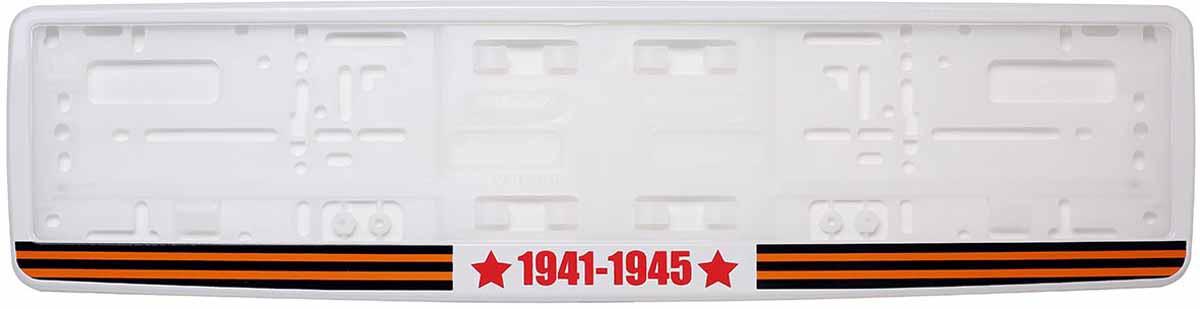 Рамка для номера Концерн Знак 9 мая. Георгиевская лента, цвет: белый10000000162Рамка для номера. Предназначена для крепления государственного регистрационного знака. Материал основания - полипропилен, материал лицевой панели ABS-пластик.