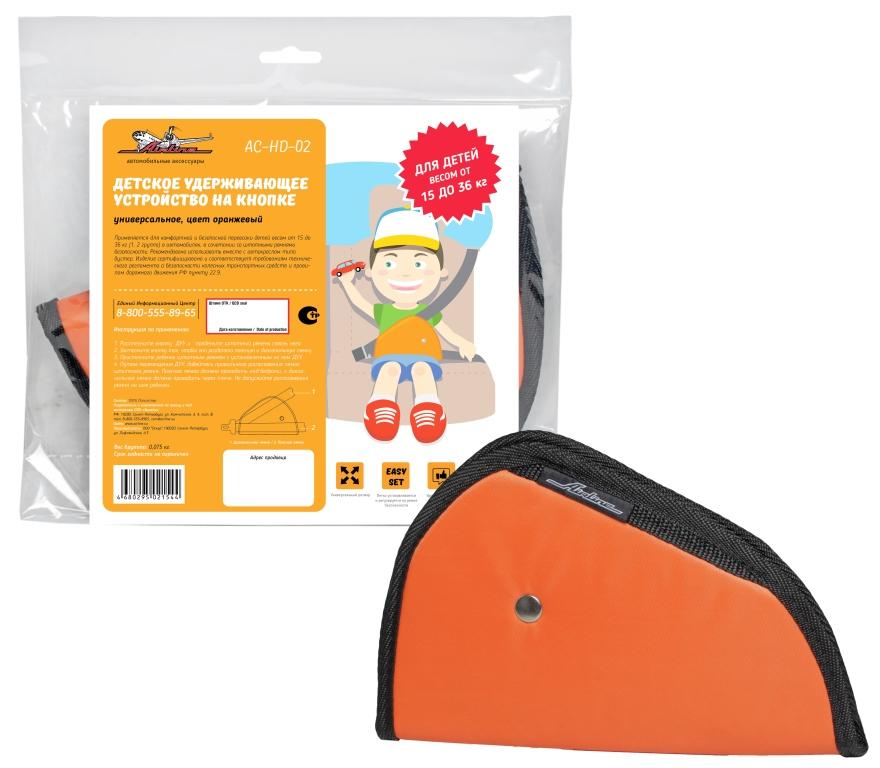 Детское удерживающее устройство Airline, на кнопке, универсальное, цвет: оранжевый119936Устройство с удерживающим механизмом для детей способствует повышению степени безопасности при перевозке маленьких пассажиров в салоне автомобиля. Изделие является дополнением к ремням безопасности и обеспечивает более надежную фиксацию ребенка в автомобильном кресле. Рекомендованная нагрузка на изделие составляет массу от 15 до 36 кг. Модель изготовлена в фирменном цвете AIRLINE и крепится к ремням безопасности с помощью кнопки.Преимущества:универсальный размер легко устанавливается и регулируется на ремне безопасностилегко моется яркий дизайн