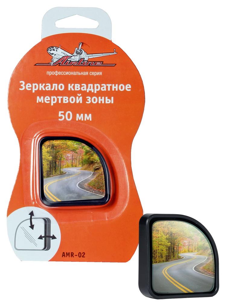 Зеркало мертвой зоны Airline, квадратное, 50 ммVCA-00Дополнительное автомобильное зеркало Airline улучшит видимость мертвых зон и поможет избежать аварийных ситуаций на дороге. Зеркало выполнено в форме квадрата с закругленными углами и имеет диаметр 50 мм. Корпус изделия изготовлен из пластика особой прочности. Зеркало мертвой зоны фиксируется на основное боковое стекло автомобиля.