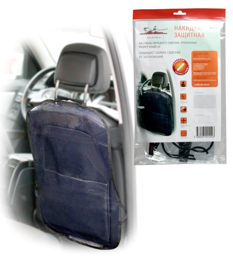 Накидка защитная на спинку сиденья Airline, 65 х 50 смAO-CS-18Защитная накидка для переднего сидения Airline самый доступный вариант для поддержания чистоты в салоне. Накидка защищает обивку сидений от загрязнения, легко моется и подходит на все типы сидений.Данная модель изготовлена из прозрачной пленки, что позволяет разместить изделие в любой машине независимо от цвета салона.