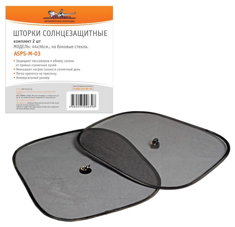 Шторки солнцезащитные Airline, на боковые стекла, 44 х 36 см, 2 штASPS-70-02Компактные шторки Airline из полупрозрачной ткани являются бюджетным и надежным вариантом, чтобы снизить уровень попадания солнечных лучей в салон автомобиля. Шторки помогут увеличить степень удобства при передвижении пассажиров в авто. Кроме того, постоянная защита салона от солнца позволит сохранить первоначальный вид автомобильных сидений и защитить их от потери цвета. Шторки крепятся с помощью присосок на боковые стекла машины.