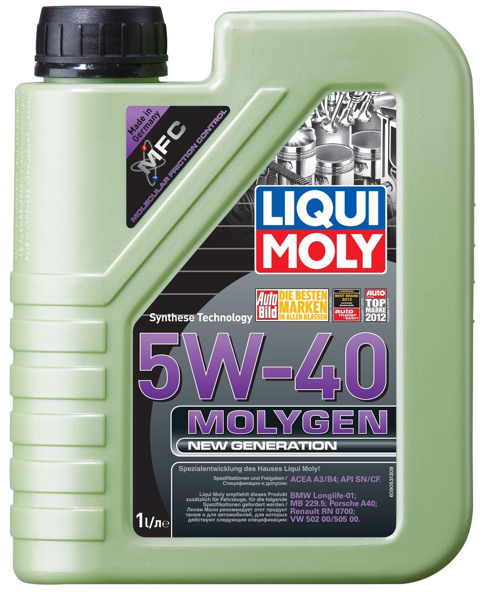 Масло моторное Liqui Moly Molygen New Generation, НС-синтетическое, 5W-40, 1 л10503Масло моторное Liqui Moly Molygen New Generation - моторное масло на базе HC-синтетической технологии с фирменным антифрикционным пакетом присадок Molygen, созданным на основе новейшей технологии Molecular Friction Control. Оптимально для автомобилей европейского и российского рынка. Экономит до 3,5% топлива и существенно продлевает ресурс двигателя. Моторное масло удовлетворяет современным спецификациям API/ACEA. Особенности: - Наивысшая защита от износа- Высокие показатели топливной экономии- Быстрое поступление масла к деталям двигателя при низких температурах- Очень низкий расход масла- Отличная чистота двигателя- Экономия топлива и снижение вредных выбросов- Проверено на системах с турбинами, компрессорами и катализаторамиМоторное масло Molygen NG 5W-40 благодаря новейшей формуле MFC позволяет существенно увеличить ресурс двигателя и сэкономить за счет снижения расхода топлива. Соответствия и допуски:- API: CF/SN- ACEA: A3/B4- BMW: Longlife-01- MB: 229.5- Porsche: A40- Renault: RN 0700- VW: 502 00/505 00