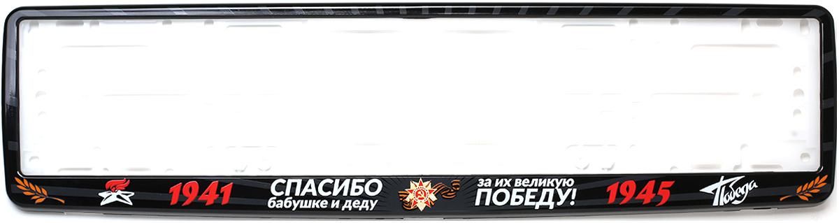 Рамка для номера Концерн Знак 9 мая - За их великую победу!, цвет: черный300129Рамка для номера. Предназначена для крепления государственного регистрационного знака. Материал основания - полипропилен, материал лицевой панели ABS-пластик.