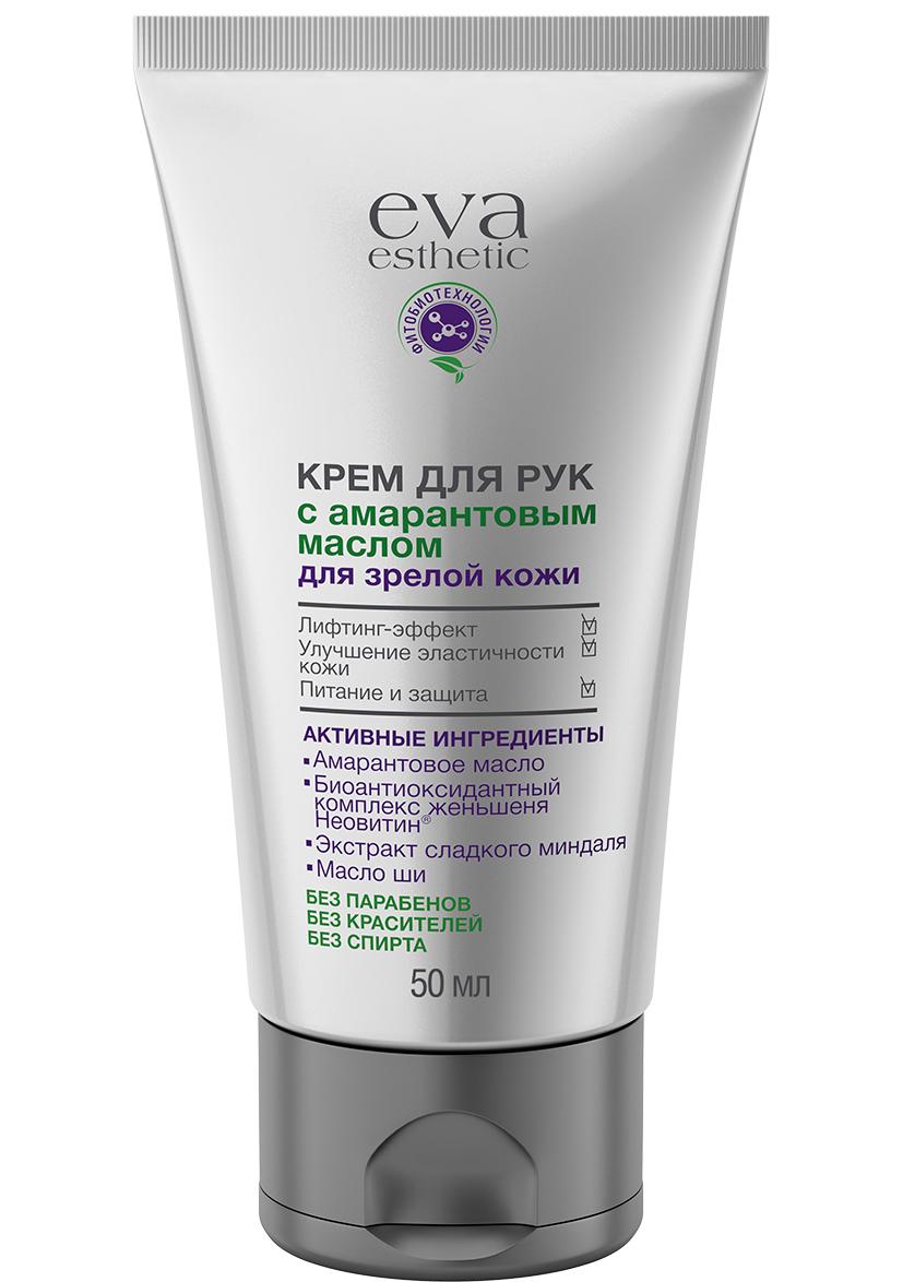 Eva esthetic Крем для рук для зрелой кожи с амарантовым маслом, 50 мл86415065Крем для рук с амарантовым маслом. Насыщенная формула крема активно восстанавливает и защищает кожу рук. АМАРАНТОВОЕ МАСЛО, богатый источник растительного сквалена, стимулирует естественную регенерацию клеток эпидермиса, а также регулирует биохимические процессы в коже, активно питает и улучшает эластичность кожи. БИОАНТИОКСИДАНТНЫЙ КОМПЛЕКС ЖЕНЬШЕНЯ НЕОВИТИН замедляет процессы старения кожи, контролирует образование свободных радикалов, разрушающих коллагеновые волокна, активизирует обменные процессы.
