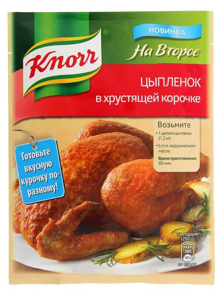 Knorr Приправа На второе Цыпленок в хрустящей корочке, 29 г0120710Приправа Knorr Цыпленок в хрустящей корочке - это смесь натуральных трав, специй и сушеных овощей, собранных в особой пропорции. Такое сочетание позволяет добиться яркого насыщенного вкуса при приготовлении любимого блюда без лишних хлопот. Приправа имеет вид однородной массы мелкого помола, что позволяет добавить ее сразу во время приготовления. Удобная упаковка не пропускает никаких посторонних запахов, сохраняя все свойства смеси. Кроме того, на ней можно найти один из лучших рецептов, одобренный профессиональными поварами, благодаря которому цыпленок получится ароматным и необыкновенно вкусным.