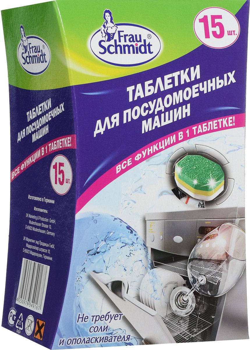 Таблетки для посудомоечной машины Frau Schmidt Все в одном, 15 шт3309Таблетки для посудомоечной машины Frau Schmidt Все в одном эффективно удаляют жир и нейтрализуют запах. Таблетки защищают посудомоечную машину от известковых отложений и эффективны при низких температурах. Средство не оставляет пятен и разводов, удаляет пятна от чая и кофе. Обеспечивает защиту и блеск стекла, серебра и нержавеющей стали. Таблетки не требуют добавления соли и ополаскивателя. Состав: фосфаты, кислородосодержащие отбеливающие вещества, неионные ПАВы, поликарбоксилаты, фосфонаты, энзимы, отдушка. Товар сертифицирован.