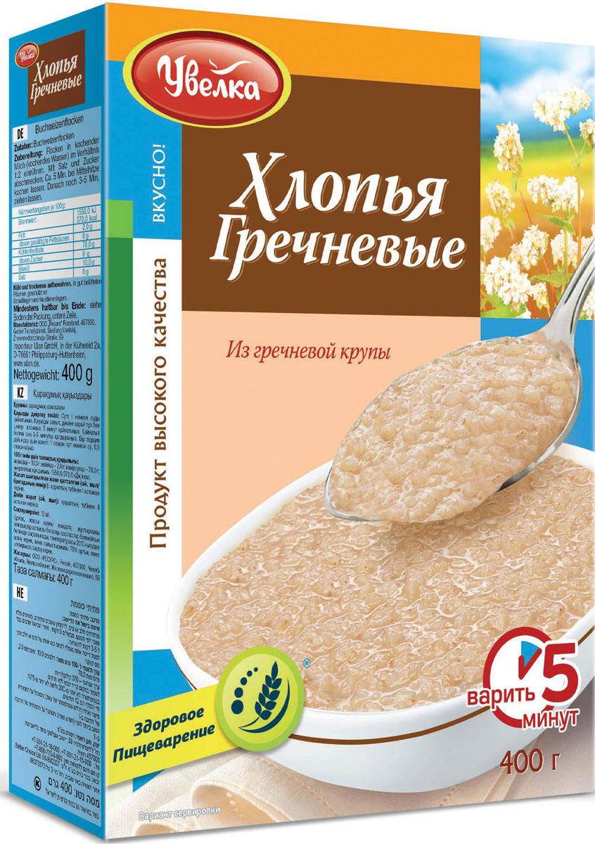Увелка хлопья гречневые, 400 г0120710Гречневые хлопья Увелка - питательный продукт. Соблюдая весь процесс производства (зерна гречихи расплющивают, предварительно разрезав их), сохраняются все полезные вещества и витамины.Хлопья гречневые содержат витамины группы В, белки, аминокислоты и железо. Благодаря этому хлопья легко усваиваются и являются идеальным источником минеральных веществ и микроэлементов.Уважаемые клиенты! Обращаем ваше внимание на то, что упаковка может иметь несколько видов дизайна. Поставка осуществляется в зависимости от наличия на складе.
