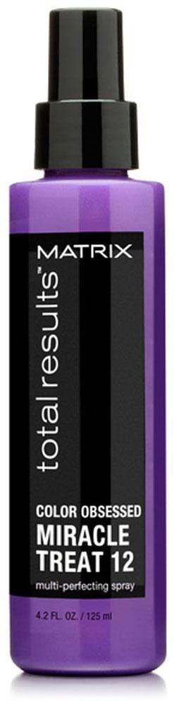 Matrix Total Results Color Obsessed несмываемый спрей Miracle Treat 12, 125 мл72523WDСпрей Color Obsessed Miracles Treat 12 (Колор Обсэссд Миракл Трит 12) обладает 12 волшебными свойствами: сохраняет цвет окрашенных волос, мгновенно придаёт шелковистость, облегчает расчёсывание, запечатывает волосы*, защищает от повреждений*, увлажняет, предотвращает ломкость волос*,делает волосы более послушными, максимально наполняет природное тело волоса, разглаживает кутикулу, интенсивно кондиционирует, помогает восстановлению блеска.*При использовании системы из шампуня, кондиционера и спрея.