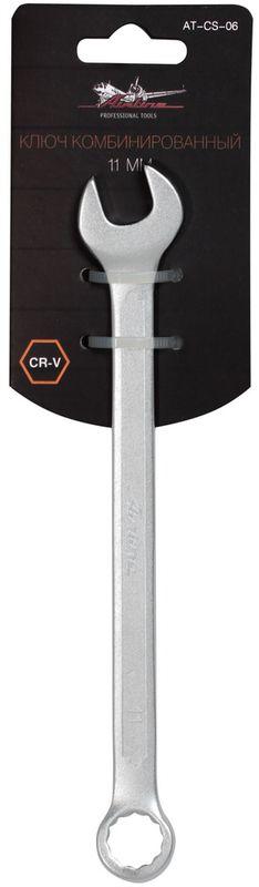 Ключ гаечный комбинированный Airline, 11 ммAquatak 35-12 PlusКлюч гаечный комбинированный Airline изготовлен из высококачественной хром-ванадиевой стали. Тело ключа изготовлено методом горячей ковки, что придает ему высокую прочность и долговечность. Финишное прочное хромированное покрытие защищает ключ от воздействия коррозии, делает его более износостойким и легко очищается от загрязнений. Продуманный профиль накидной части ключа смещает пятно контакта с ребра грани на ее поверхность, что предотвращает повреждение болтов и гаек даже при самых высоких нагрузках. Эргономичный профиль рукоятки ключа позволяет развивать большее усилие без риска повреждения кистей рук. Встроенный прочный трещоточный механизм значительно повышает производительность труда и снижает нагрузки на организм. Твердость: 45-47 HRC.Диаметр головки: 11 мм.