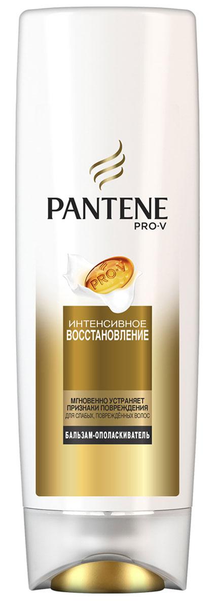 Pantene Pro-V Бальзам-ополаскиватель Интенсивное восстановление, 200 млFS-00897Благодаря обогащенной восстанавливающей формуле с особыми веществами, питающими волосы на микроуровне, бальзам-ополаскиватель PantenePro-V Интенсивное восстановление помогает удерживать влагу глубоко внутри, придавая волосам здоровый внешний вид и блеск. Бальзам-ополаскиватель PantenePro-V Интенсивное восстановление борется с признаками повреждения и питает поврежденные и сухие волосы, делая их гладкими, сияющими и здоровыми. Для наилучших результатов используйте с шампунем и средствами для ухода за волосами PantenePro-V Интенсивное восстановление.