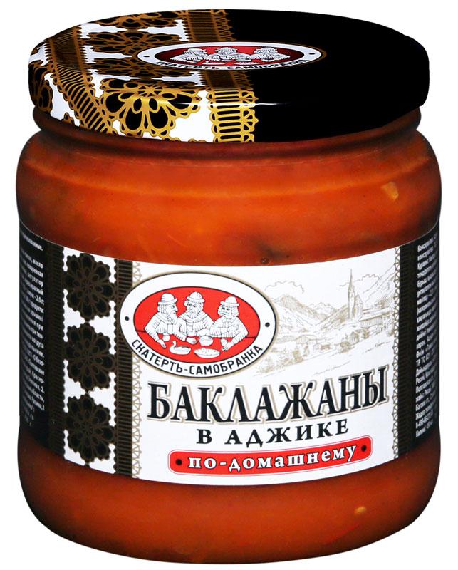 Скатерть-Самобранка баклажаны в аджике, 450 мл611Кусочки баклажанов в аджике, готовая закуска.