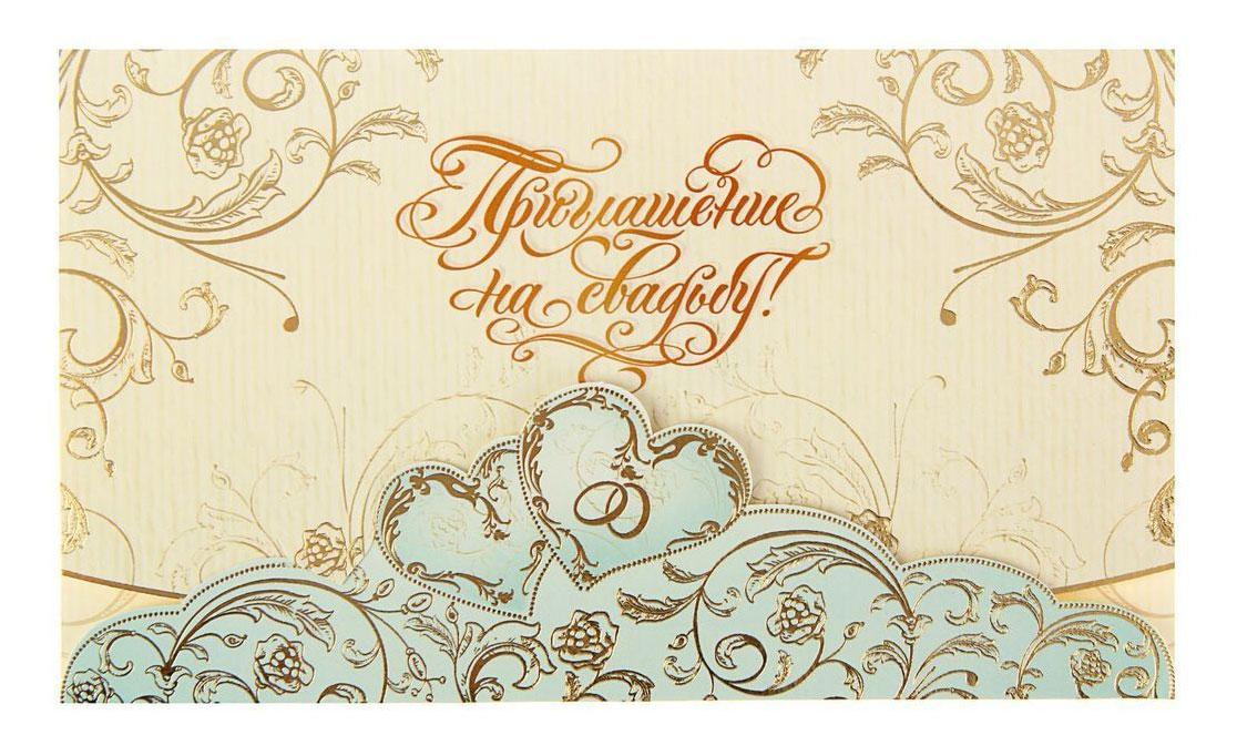 Приглашение на свадьбу Эдельвейс Сердца, цвет: голубойK100Приглашение - один из самых важных элементов вашеготоржества. Задумайтесь, ведь именно пригласительное письмостанет первым и главным объявлением о том, что вы решилипровести столь важное мероприятие. И эта новостьобязательно должна быть преподнесена достойным образом.Приглашение Эдельвейс не отдельно существующий элемент,но весомая часть всей концепции праздника.