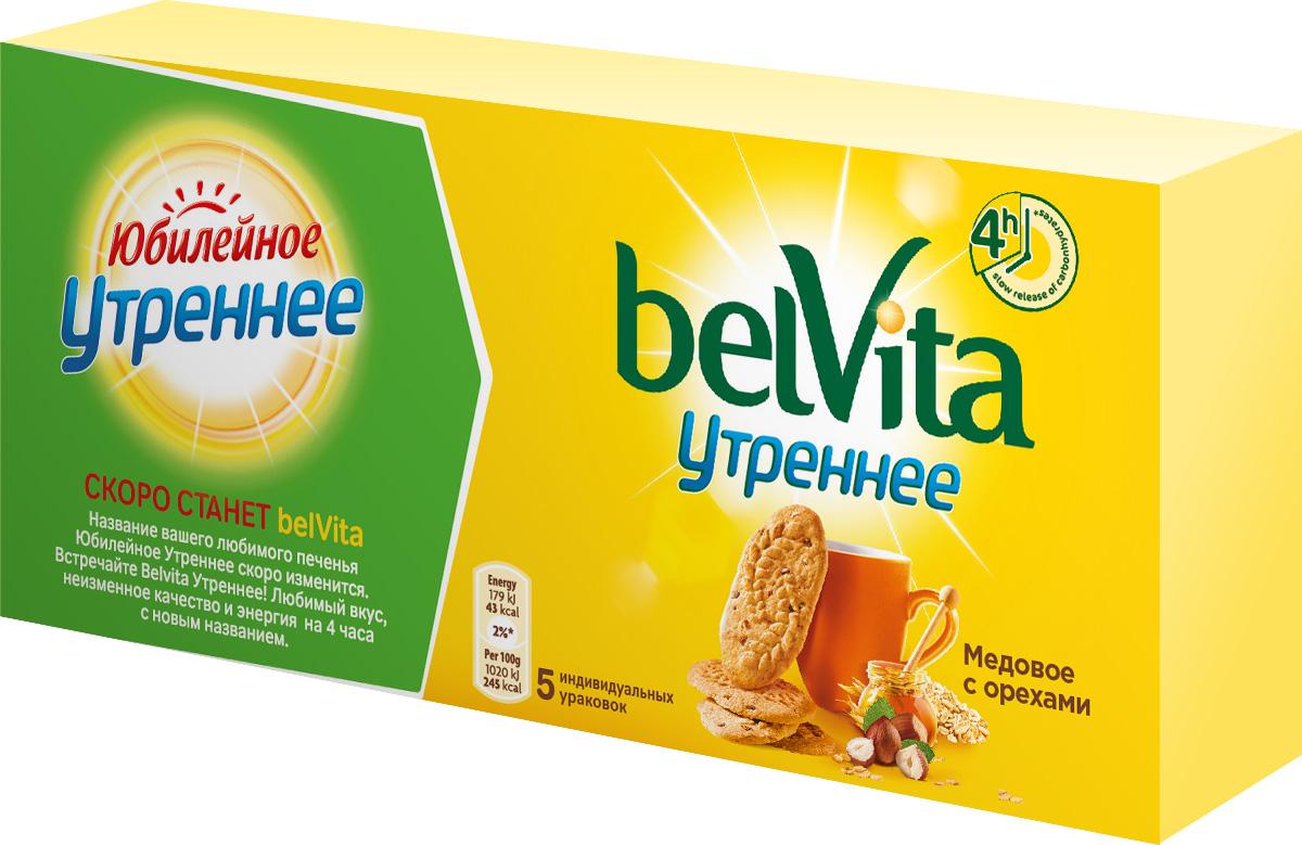 Юбилейное Печенье BelVita Утреннее медовое с орехами, 250 г0120710Печенье Юбилейное BelVita Утреннее медовое с орехами - это очень вкусное, хрустящее печенье, приготовленное специально для завтрака из отборных злаков. Благодаря особой технологии выпекания в этом печенье сохраняются медленные углеводы, которые усваиваются в течение 4 часов.Уважаемые клиенты! Обращаем ваше внимание, что полный перечень состава продукта представлен на дополнительном изображении.Обращаем ваше внимание на то, что упаковка может иметь несколько видов дизайна. Поставка осуществляется в зависимости от наличия на складе.
