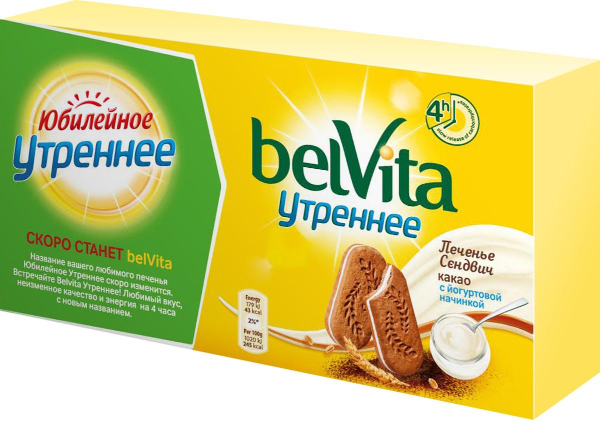 Юбилейное Печенье-сэндвич BelVita Утреннее с цельными злаками, какао и йогуртовой начинкой, 253 г0120710Печенье-сэндвич Юбилейное BelVita Утреннее с цельными злаками, какао и йогуртовой начинкой - очень вкусное, хрустящее печенье, приготовленное специально для завтрака из отборных злаков. Благодаря особой технологии выпекания в печенье сохраняются медленные углеводы, которые усваиваются в течение 4 часов.Уважаемые клиенты! Обращаем ваше внимание, что полный перечень состава продукта представлен на дополнительном изображении.Обращаем ваше внимание на то, что упаковка может иметь несколько видов дизайна. Поставка осуществляется в зависимости от наличия на складе.